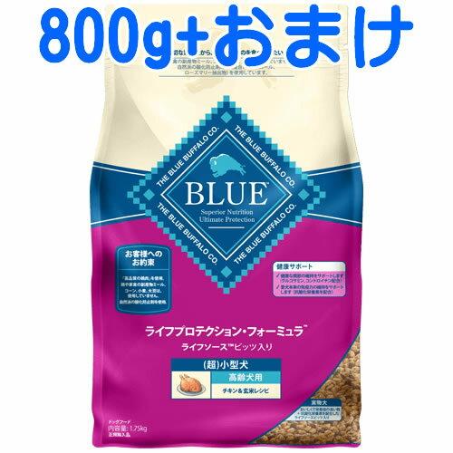 ブルーバッファロー BLUE LPF 高齢犬用 (超)小型犬種用 チキン&玄米レシピ 800g 【ブルー ライフプロテクションフォーミュラ/おまけ付き】