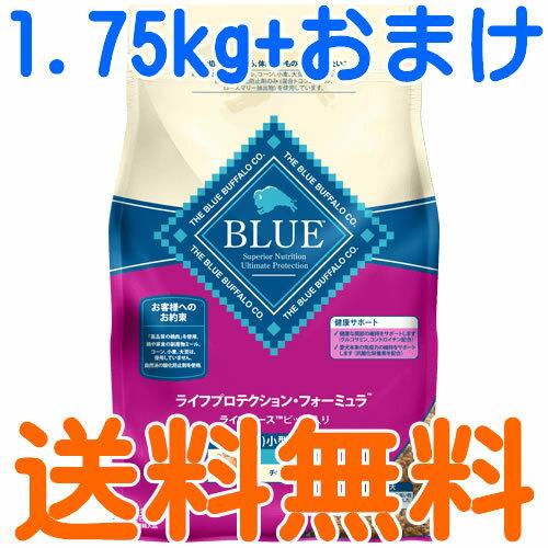 ブルーバッファロー BLUE LPF 高齢犬用 (超)小型犬種用 チキン&玄米レシピ 1.75kg 【ブルー ライフプロテクションフォーミュラ/おまけ付き/送料無料】