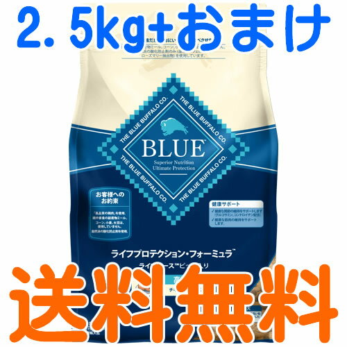 ブルーバッファロー BLUE LPF 高齢犬用 チキン&玄米レシピ 2.5kg 【賞味期限:2019年1月30日/ブルー ライフプロテクションフォーミュラ/おまけ付き/送料無料】