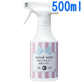 O・R・P リバイバルウォーター 薬品を使わない消臭スプレー 500ml