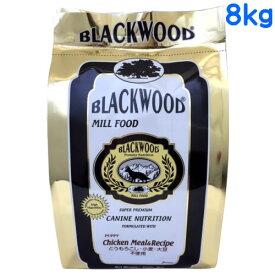 ブラックウッド ミルフードパピー 8kg (2kg×4個) 【BLACKWOOD MILL PUPPY/おまけ付き】