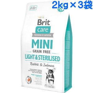 Britケアミニ グレインフリー ライト&ステアライズド ラビット&サーモン 2kg×3袋 【ブリットケアミニ】