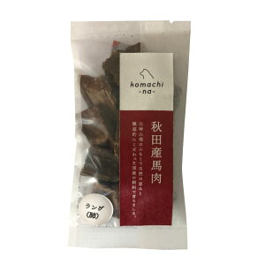 アクシエ komachi-na- 秋田産馬肉 ラング(肺) 10g