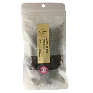 アクシエ komachi-na- 秋田三種町産桜田馬肉 馬肉赤身 40g