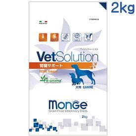 ジャパンペットコミュニケーションズ ベッツソリューション 犬 腎臓サポート 2kg 【 Vet Solution 犬用 腎臓 2000g 】