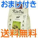 レッドハート キアオラ ドッグフード ベニソン 5kg 【おまけ付き/送料無料】