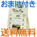 レッドハート キアオラ ドッグフード グラスフェッドビーフ 5kg 【賞味期限:2018年11月1日/おまけ付き/送料無料】