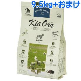 レッドハート キアオラ ドッグフード ラム 9.5kg + 900g 【賞味期限:2020年9月12日】