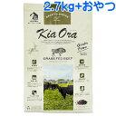 レッドハート キアオラ ドッグフード グラスフェッドビーフ 2.7kg 【賞味期限:2020年6月3日】