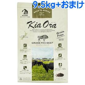 レッドハート キアオラ ドッグフード グラスフェッドビーフ 9.5kg + 900g 【賞味期限:2020年8月26日】