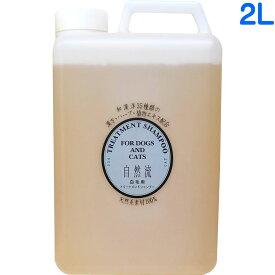 自然流 白毛用シャンプー 2L 業務用サイズ