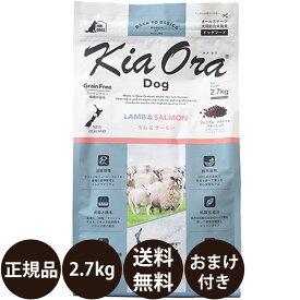 レッドハート キアオラ ドッグフード ラム 2.7kg