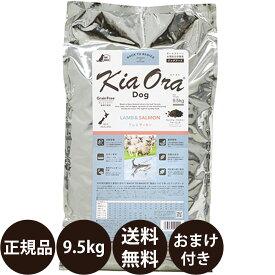 レッドハート キアオラ ドッグフード ラム&サーモン 9.5kg 【おまけ付き/賞味期限:2021年11月25日】