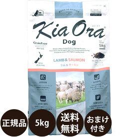 レッドハート キアオラ ドッグフード ラム 5kg 【賞味期限:2020年8月27日】