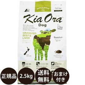 [ あす楽 400gおまけ付き 送料無料 正規品 ] キアオラ ドッグフード グラスフェッドビーフ&レバー 2.5kg [ レッドハート kiaora ビーフ レバー ニュージーランド 犬 子犬 成犬 ドッグ 2500g ]