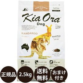 [ あす楽 400gおまけ付き 送料無料 正規品 ] キアオラ ドッグフード カンガルー 2.5kg [ レッドハート kiaora ニュージーランド 犬 子犬 成犬 ドッグ 2500g ]