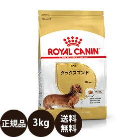 [ 正規品 送料無料 あす楽 ] ロイヤルカナン ダックスフンド 成犬用 3kg [ ROYAL CANIN ロイヤルかなん BREED ブリード ヘルス ニュートリション 犬 犬用 成犬 ドライフード 10ヵ月齢以上 ]