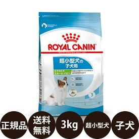 [ 正規品 送料無料 あす楽 ] ロイヤルカナン エクストラスモールパピー 3kg [ ROYAL CANIN ロイヤルかなん SHN サイズ ヘルス ニュートリション 犬 犬用 子犬用 X-SMALL ドライフード 超小型犬の子犬用 エクストラスモールジュニア ]
