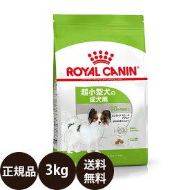 [ 正規品 送料無料 あす楽 ] ロイヤルカナン エクストラスモール アダルト 3kg [ ROYAL CANIN ロイヤルかなん SHN サイズ ヘルス ニュートリション 犬 犬用 成犬用 X-SMALL ドライフード 超小型犬の成犬用 ]