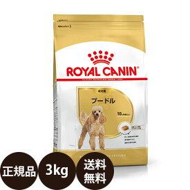 [ 正規品 送料無料 あす楽 ] ロイヤルカナン プードル 成犬用 3kg [ ROYAL CANIN ロイヤルかなん BREED ブリード ヘルス ニュートリション 犬 犬用 成犬 ドライフード 10ヵ月齢以上 ]