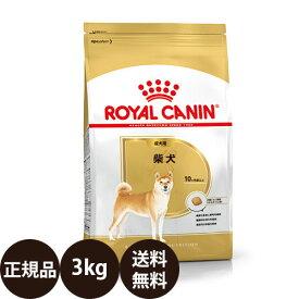 [ 正規品 送料無料 あす楽 ] ロイヤルカナン 柴犬 成犬用 3kg [ ROYAL CANIN ロイヤルかなん BREED ブリード ヘルス ニュートリション 犬 犬用 成犬 ドライフード 10ヵ月齢以上 ]