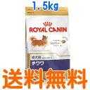 ロイヤルカナン チワワ 成犬用 1.5kg 【送料無料】