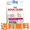 ロイヤルカナン インドアライフジュニア 2kg 【送料無料】