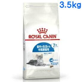 ロイヤルカナン FHN インドア7+ 3.5kg