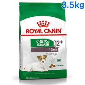 [ 正規品 送料無料 あす楽 ] ロイヤルカナン ミニエイジング12+ 3.5kg [ ROYAL CANIN ロイヤルかなん SHN サイズ ヘルス ニュートリション 犬 犬用 高齢犬用 シニア MINI ドライフード 小型犬の高齢犬用 12歳以上 ]