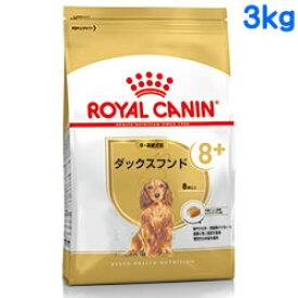 ロイヤルカナン ダックスフンド 中・高齢犬用 3kg