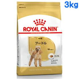 ロイヤルカナン プードル 成犬用 3kg