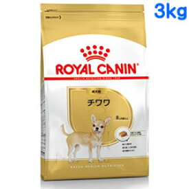 ロイヤルカナン チワワ 成犬用 3kg