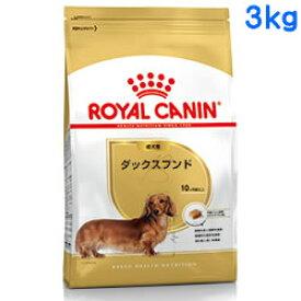 ロイヤルカナン ダックスフンド 成犬用 3kg