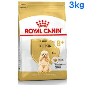 ロイヤルカナン プードル 中・高齢犬用 3kg