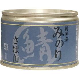 サンユー 純国産 日本のみのり 鯖缶 150g 【さば缶】