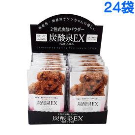 ハートランド 2包式炭酸パウダー 炭酸泉EX 1袋(A包18g、B包27g)×24袋