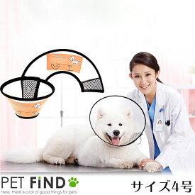 エリザベスカラー エリカラ ソフトタイプ半透明  犬 猫 用 マジックテープ式 手術、怪我、術後の傷口保護 4号サイズ