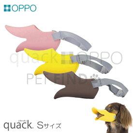 OPPO オッポ quack クアック テラモトクアック ワンコがアヒル口になっちゃう!?口輪に見えない口輪 正規品 ペットグッズ 犬用  犬 しつけグッズ かわいい 口輪 しつけ 拾い食い防止 噛み付き防止 無駄吠え防止 Sサイズ
