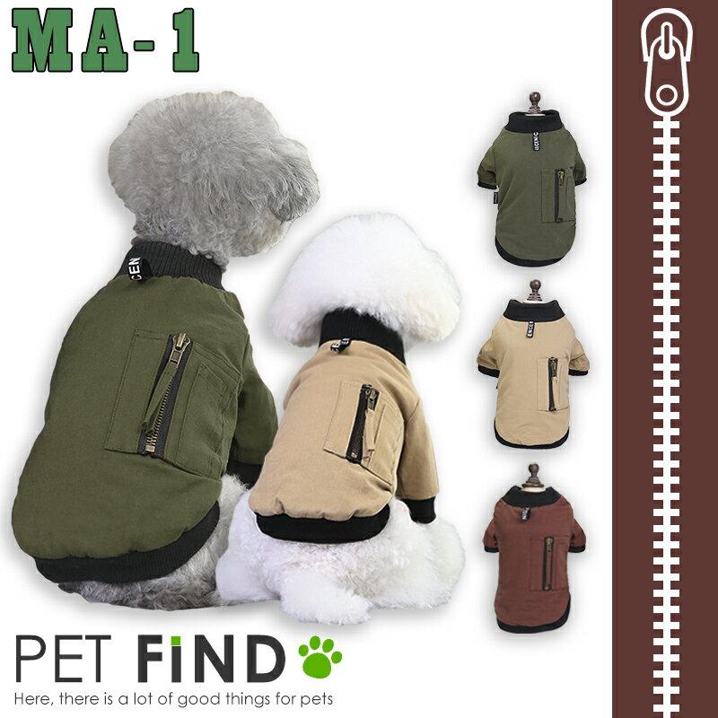 犬 服 秋冬 新作 MA-1 ブルゾン 前ファスナータイプ 暖かい 3カラー 犬服