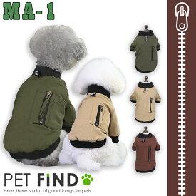 犬服 PETFiND 秋冬 新作 MA-1 ブルゾン 前ファスナータイプ 暖かい 3カラー 犬服 秋冬