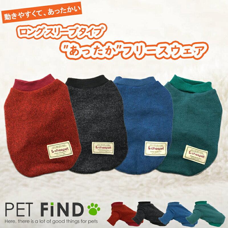 犬 服 セール 冬服 ロングスリーブ 裏起毛あったかフリースウェア 犬服 犬の服 チーペット S.M.L.XL.XXLサイズ