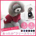 犬 服cheepettb24805 犬 用 冬 フリース トレーナー ニット セーター S.M.L.XL.XXLサイズ 犬服 犬の服 犬用 …