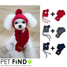 犬服 PETFiND 犬 帽子 マフラー 犬服 冬 真冬の必須アイテム! ニット帽子 ケーブル編みマフラー 2サイズ 3カラー