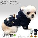 犬服 PETFiND 犬服 かわいい 防寒 秋冬 PET FiNDブランド 高品質あったかダッフルコート ダックスサイズ登場 犬 冬服 …