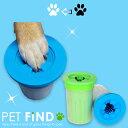 PET WASH FEET ドッグフットウォッシュ ブラシカップ ペット用 散歩帰りのわんちゃん 犬用 ペット用品 犬の足洗い