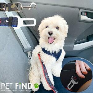 犬服 PETFiND 犬用品 ペット用 犬用 シートベルト 車用リード 安全ベルト シートベルト用リード 引っ張り飛び出し防止 ドライブ