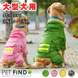 犬服 PETFiND 中型〜大型犬用 犬のレインコート レインコート 雨具 カッパ 雨の日 防水 犬服 犬 服 犬の服 ドッグウェア