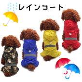 大人気つなぎレインコート【犬服】【犬の服】【カッパ】【小型犬】【中型犬】4カラー6サイズ