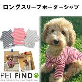 PET FiNDブランド  犬 服    犬服   犬の服  ドッグウェア 長袖 ロングスリーブボーダーシャツ