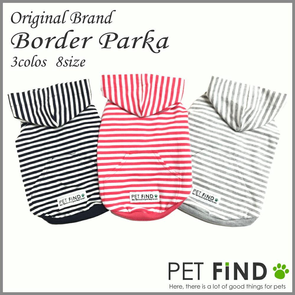 犬 服 犬の服 ドッグウェア 綿100% 犬 パーカー 服 チワワ、トイプードル、ミニチュアダックス ボーダー